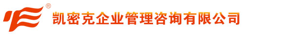 欢迎访问安徽凯密克企业管理咨询有限公司