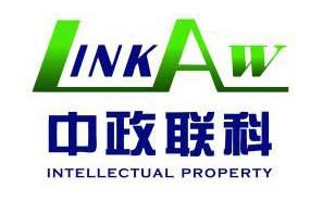 知识产权保护申请