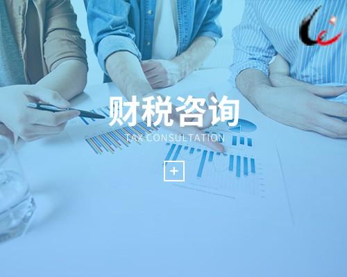 财税咨询万博matext客户端